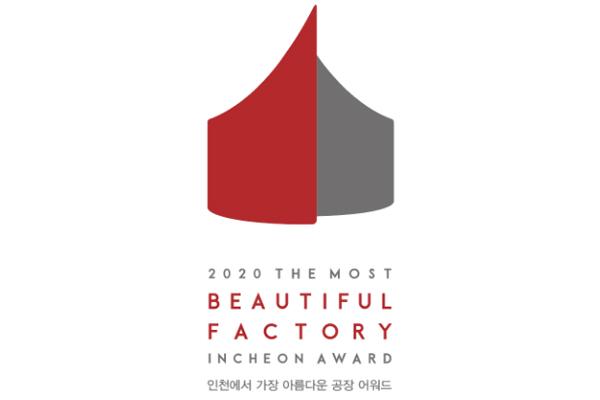 2020 아름다운 공장 인천 선정