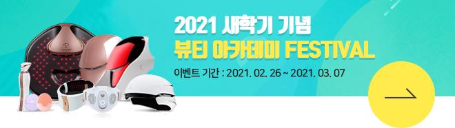 2021 새학기 이벤트
